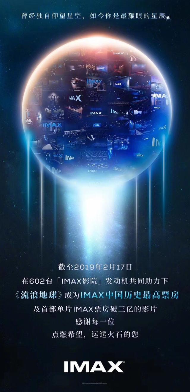 流浪地球IMAX中国历史最高票房!流浪地球超复仇者联盟3,IMAX票房破3亿