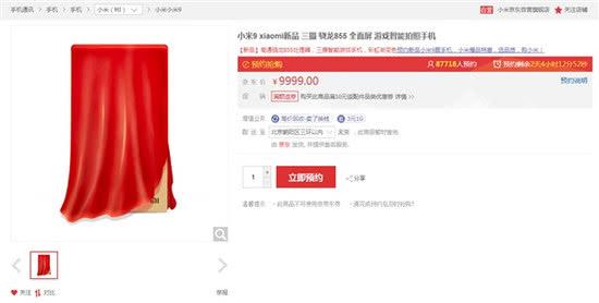 小米9京东预约人数超9万,网友:又要卖断货?
