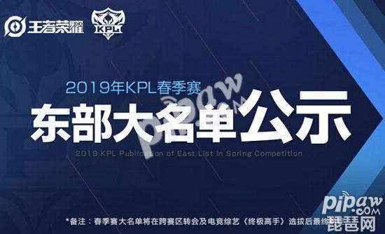 王者荣耀2019年kpl春季赛开始时间 kpl春季赛最新规则