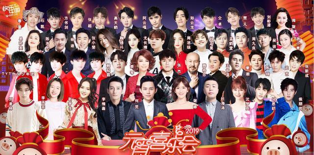 湖南元宵晚会海报公开,快乐家族占C位,吴昕不见踪影被新人取代?