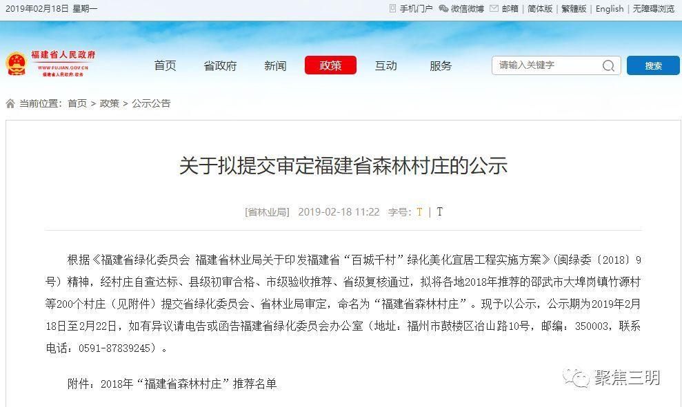 """好消息!三明这26个村庄拟命名为""""福建省森林村庄""""!"""