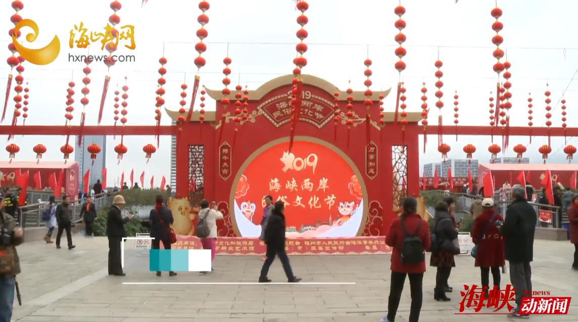 2019海峡两岸民俗文化节圆满落幕