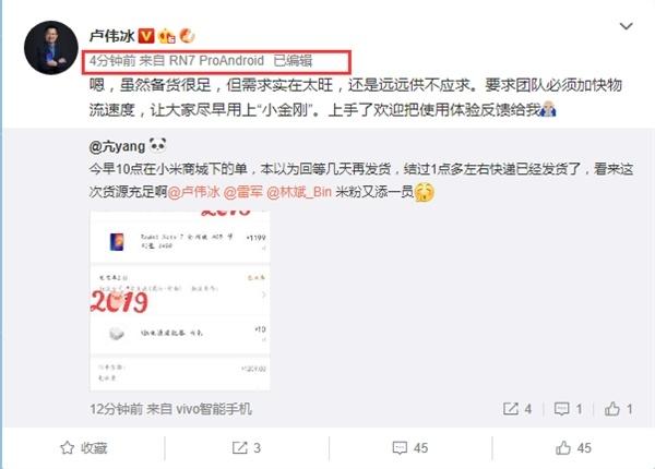 红米Note 7 Pro曝光:索尼4800万相机加持