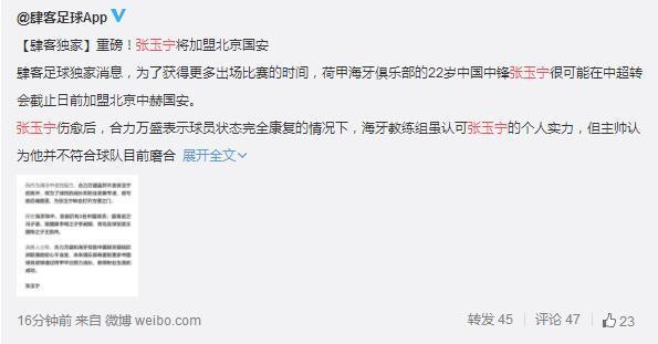 张玉宁将加盟国安 曾因未请假惹恼里皮