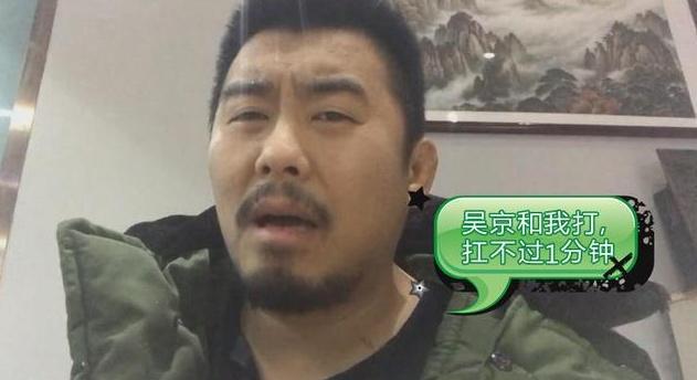 徐晓冬炮轰吴京怎么回事 徐晓冬炮轰吴京原因是什么他说了什么