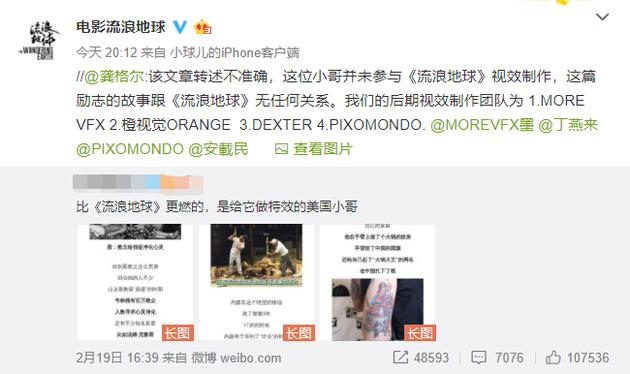 《流浪地球》官方辟谣网传特效人员文章:非团队成员