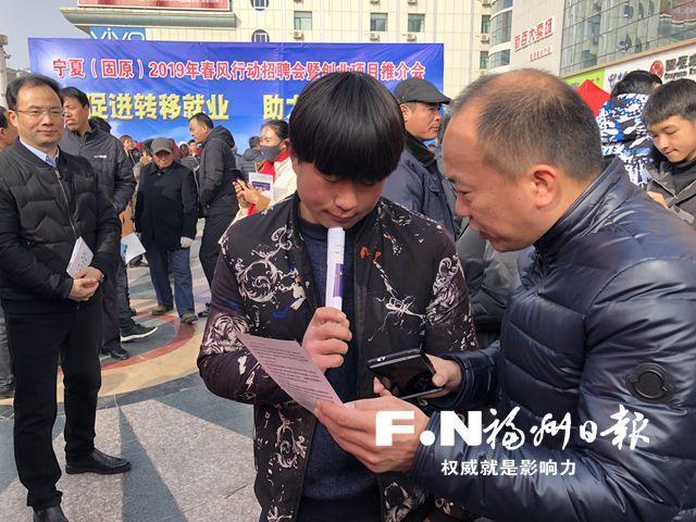 246名宁夏固原建档立卡贫困户劳动力将来榕就业