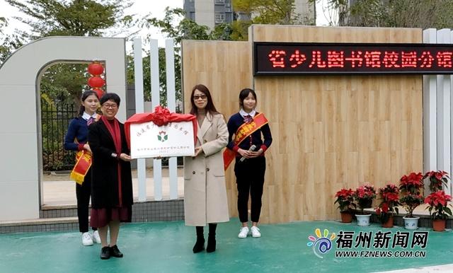 福州仓山小茉莉胪雷幼儿园揭牌 省少儿图书馆校园分馆设立