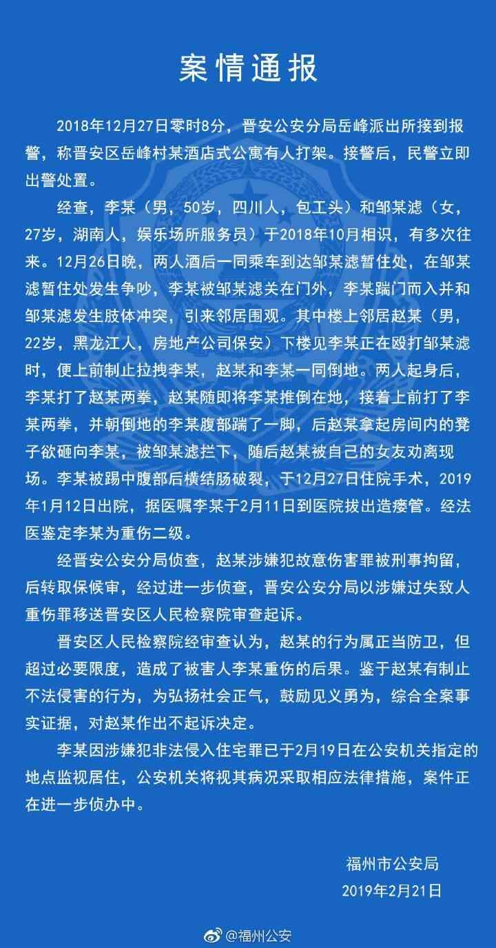 """""""见义勇为反被拘""""?福州警方发布案情通报"""