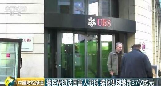 被控帮助法国富人逃税 瑞银集团被罚37亿欧元