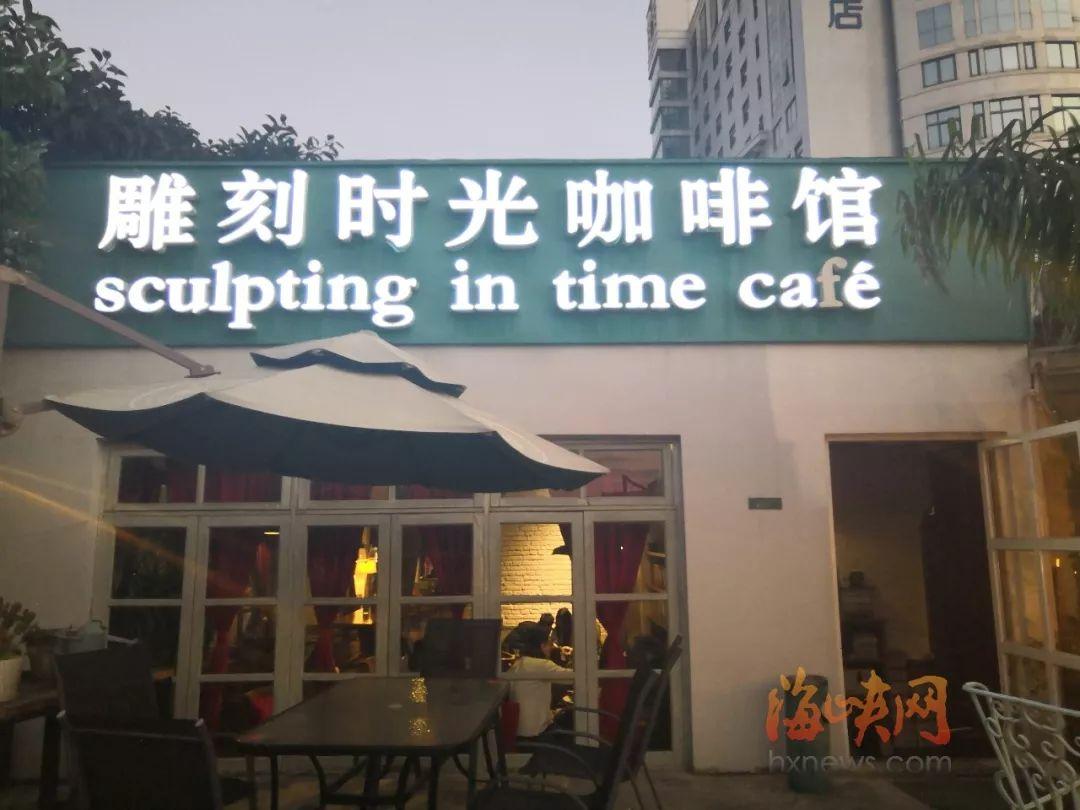 中国初代老牌咖啡品牌衰败!福州这家文艺老咖啡店还好吗?