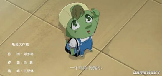 国产动画龟兔大作战主题曲被曝剽窃 剽窃的是哪首歌曲