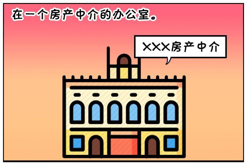 恶搞漫画:房产中介有块地