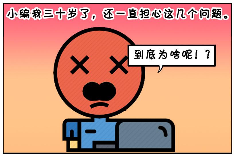 搞笑漫画:我很担心的几个问题