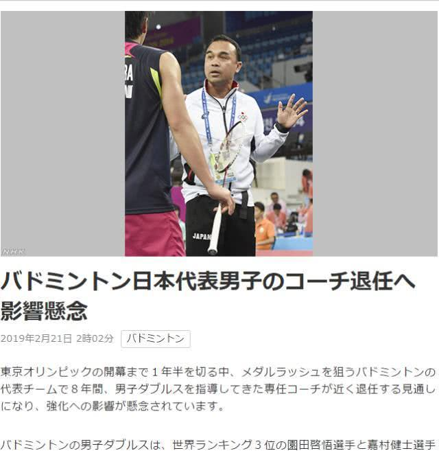 奥运冠军或接管日本羽毛球男双 中日PK仍是世界羽坛主旋律