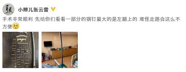 张云雷手术顺利报平安 取出巨型钢钉惹粉丝心疼