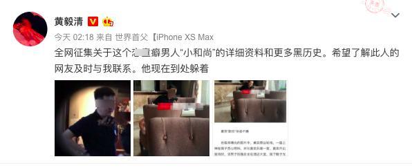 黄毅清晒黄奕男友照片,公布女儿视频画面,铛铛称与保姆住小房子