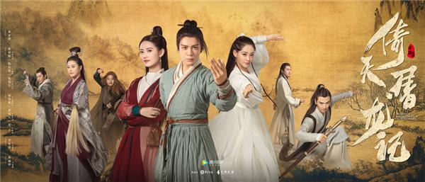 新倚天屠龙记定档2月27日内容和旧版有差异吗 该剧已翻拍14个版本