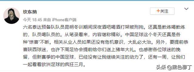 中国足球大丑闻!球员深夜跑出去泡吧打群架,6人已被刑拘