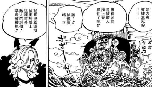 海贼王934话:路飞将大战疫灾QUEEN 索隆为和之国后代