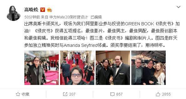 高晓松参加奥斯卡颁奖礼,与女神阿曼达亲密合影羡煞网友