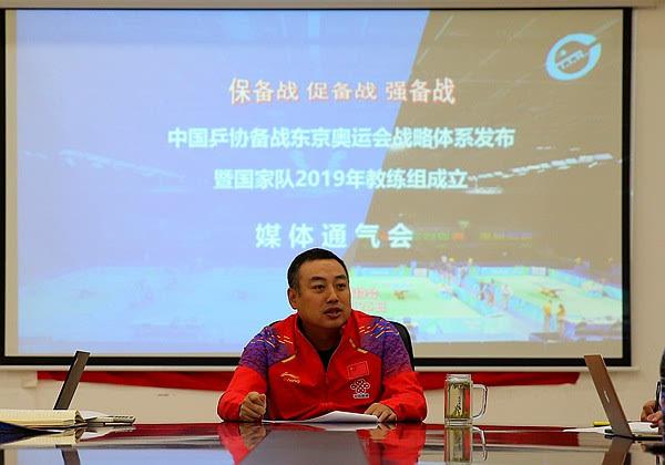 乒协公布国乒教练组名单 刘国梁:誓与团队共进退