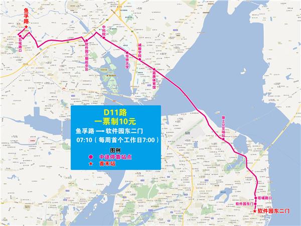2月28日起厦门新增定制公交D11路 集美灌口到软二上班更方便