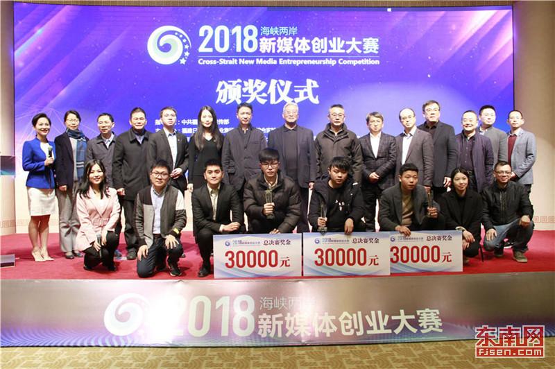 2018海峽兩岸新媒體創業大賽頒獎儀式在平潭舉辦