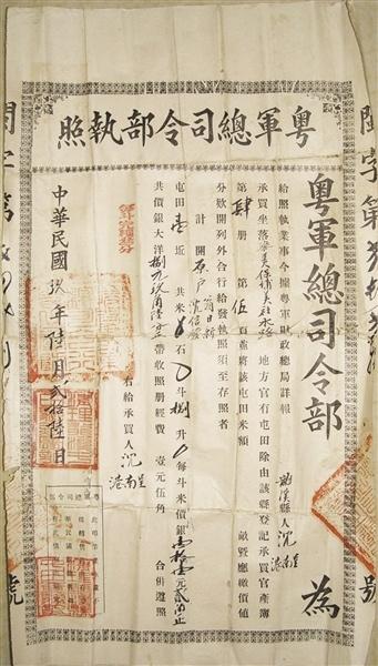 漳州现99年前民国粤军地契 见证一段历史