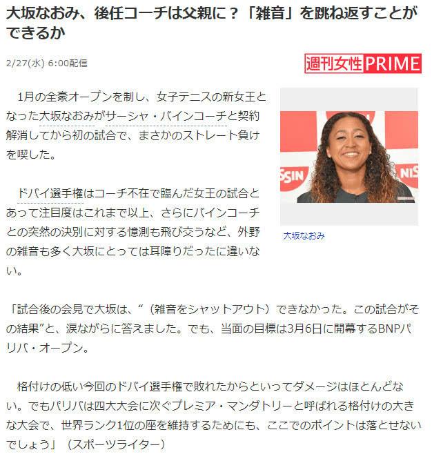 大坂直美新教练或是她的父亲 日本媒体:她爸爸最了解她