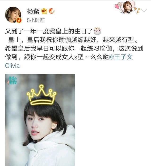 杨紫为王子文庆生,立志要和她一起练瑜伽,瘦成s型