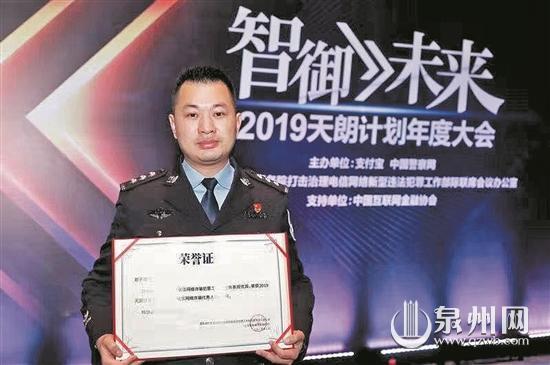 全国反电信网络诈骗优秀人物揭晓 安溪民警获殊荣