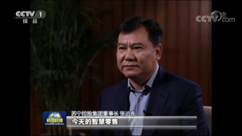 张近东:智慧零售,让苏宁跃入新的成长阶段