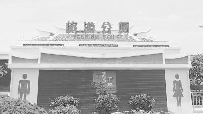 """莆田市大力实施""""厕所革命"""" 让城乡更宜居"""