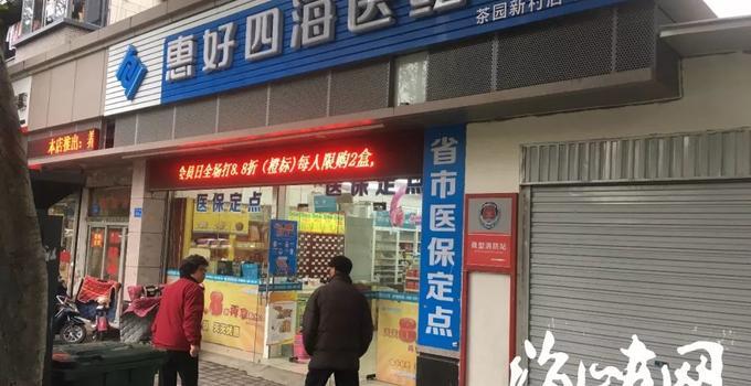别了,惠好药店!猝不及防福州药业零售大王轰然倒下……