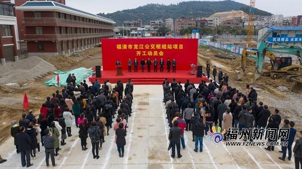 福清龙江公交枢纽站动建 一批重大项目集中开工