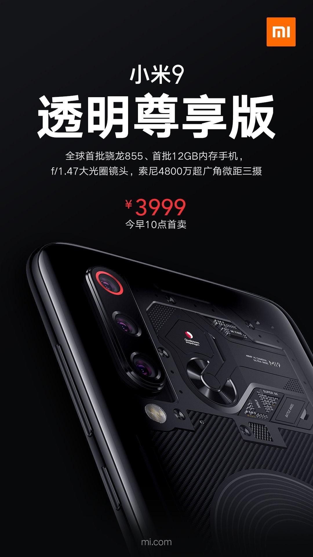 小米9透明尊享版首销:骁龙855/12G内存加持