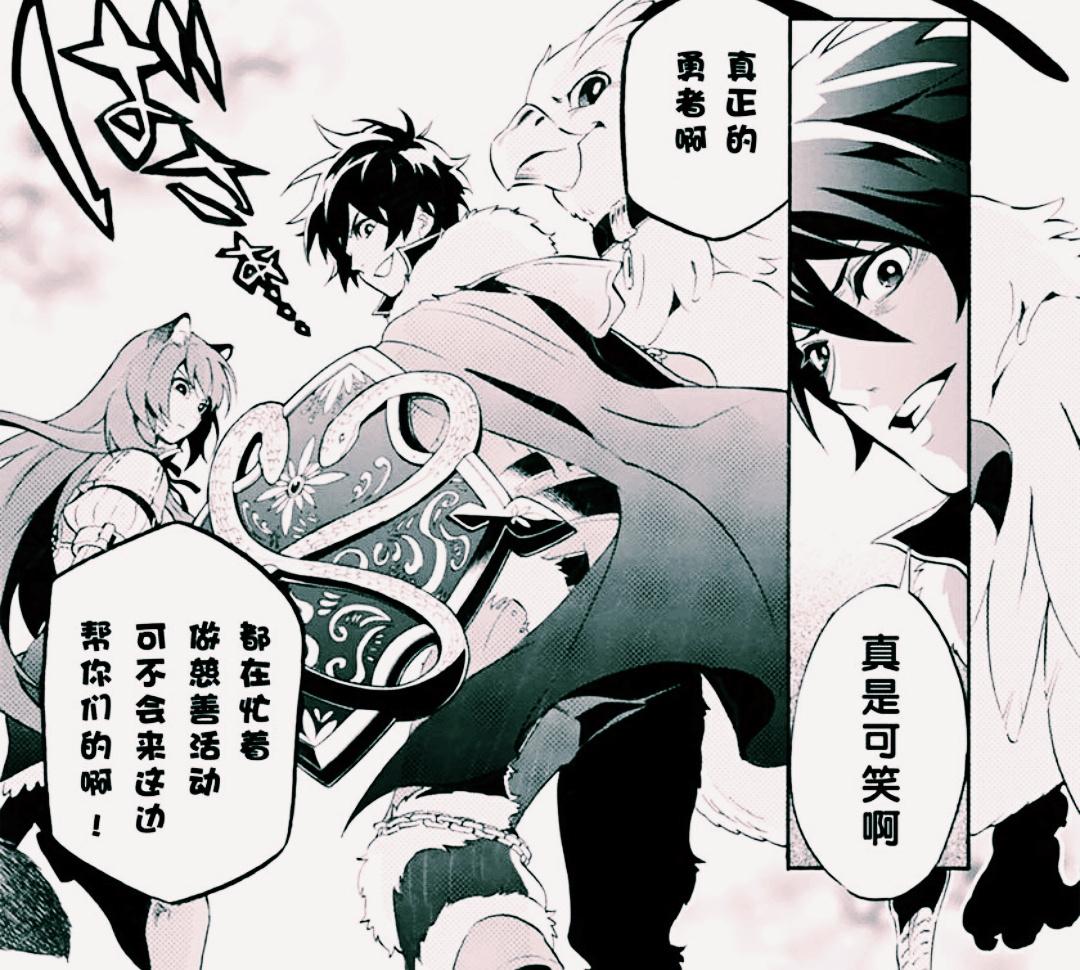 盾勇第8话删减:尚文害菲洛被吃 菲洛反吃僵尸龙