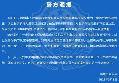 最高检:赵宇没有防卫过当 不负刑责!