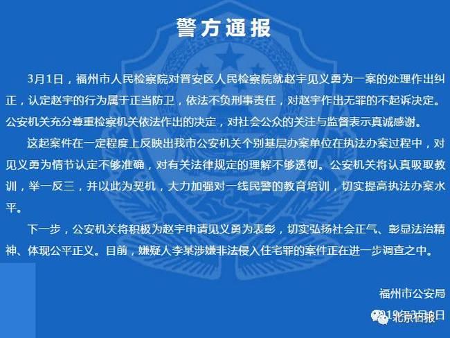 福州公安:将为赵宇申请见义勇为表彰