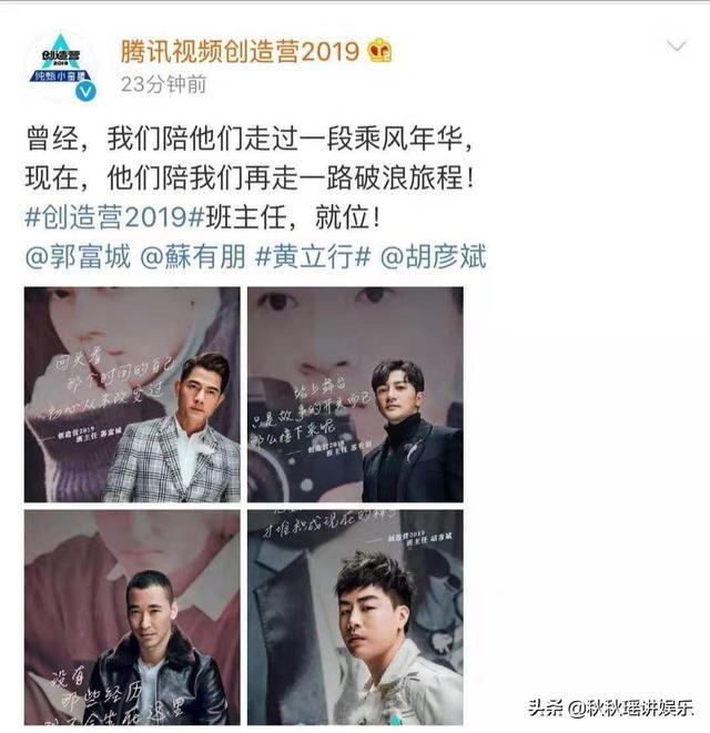 创2官宣班主任郭富城、苏有朋、黄立行和胡彦斌,有你期待的吗?
