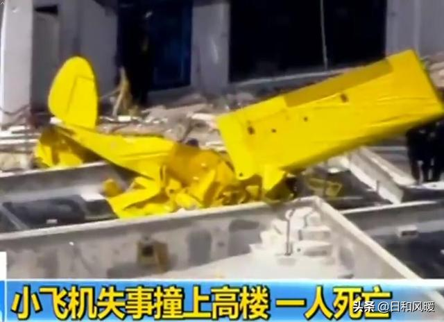 美国小飞机撞高楼,驾驶员不幸身亡