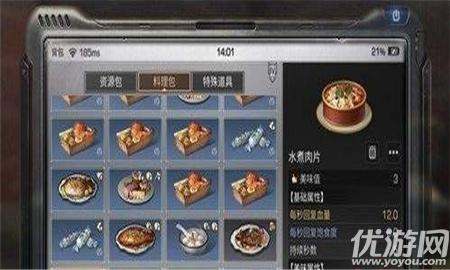 【明日之后水煮肉片怎么做】明日之后水煮肉片怎么得 明日之后水煮肉片制作方法介绍