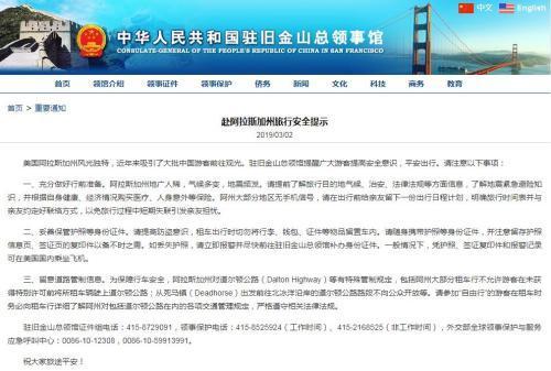 美阿拉斯加吸引大批中国游客观光 中领馆发安全提示