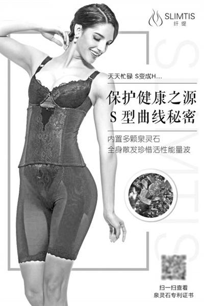 """福州女子花300万买别墅_福州女子花3万买来美体衣 穿了一年""""体未美"""""""