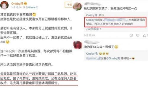 网红湾湾否认与李易峰恋情怎么回事 湾湾是谁大尺度照片言论曝光(2)