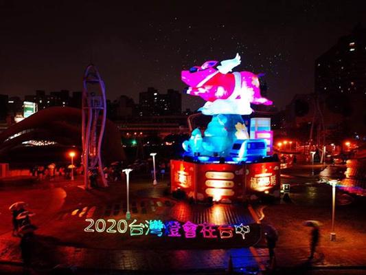 2019台湾灯会圆满落幕 台中将接办2020台湾灯会