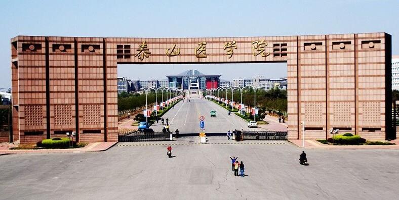 又一新大学在山东诞生 或将成国内规模最大的医科高校