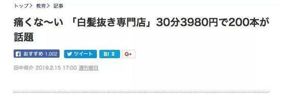 """日本""""拔白发""""服务每半小时240元 网友炸开了锅"""