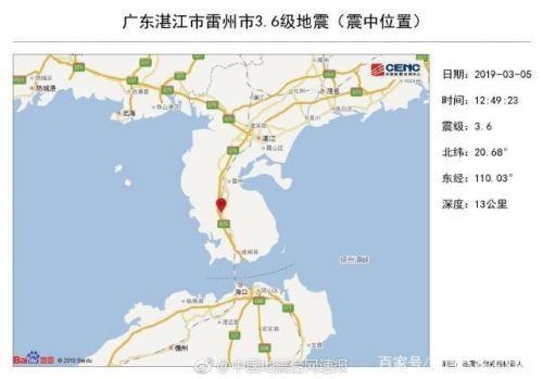 广东湛江地震严重吗?广东湛江怎么回事有人员伤亡吗?